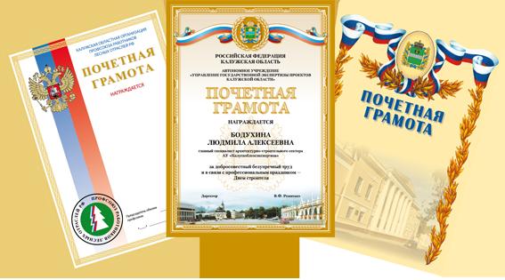 Печать почетных грамот и наградных дипломов