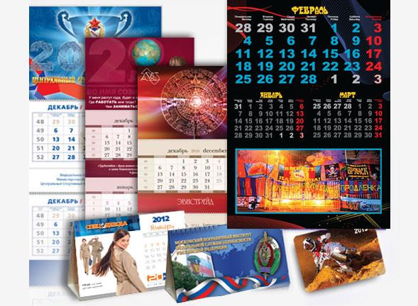 Корпоративные календари для фирмы