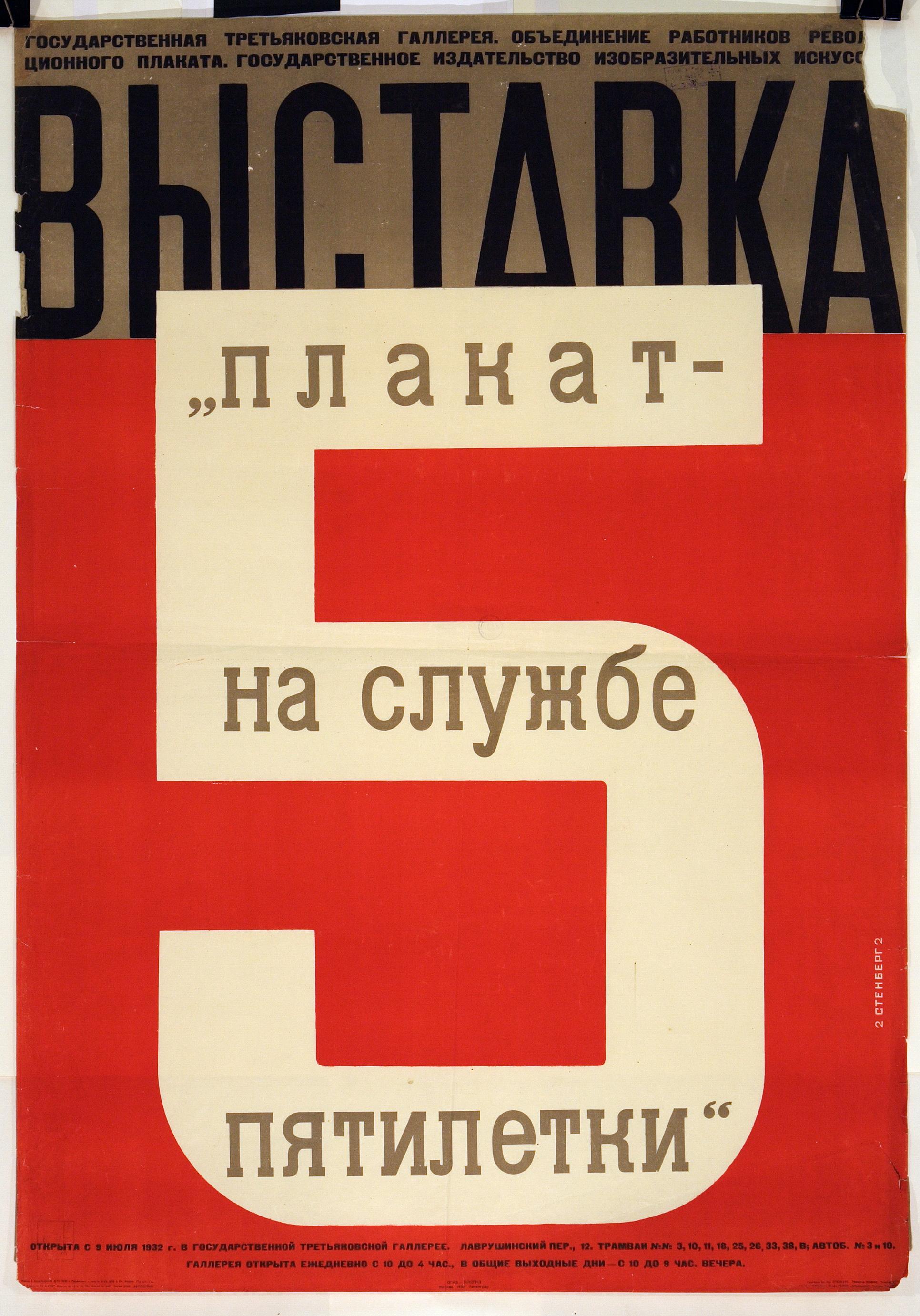 Печать плаката для выставки