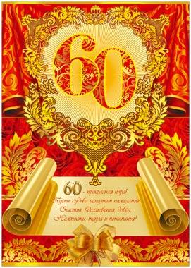 Изготовление и печать поздравительных плакатов
